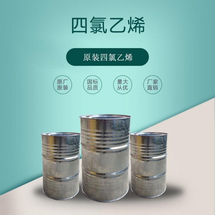 供应批发 优级品四氯乙烯 山东鲁西原装四氯乙烯 国标品质 大量现货