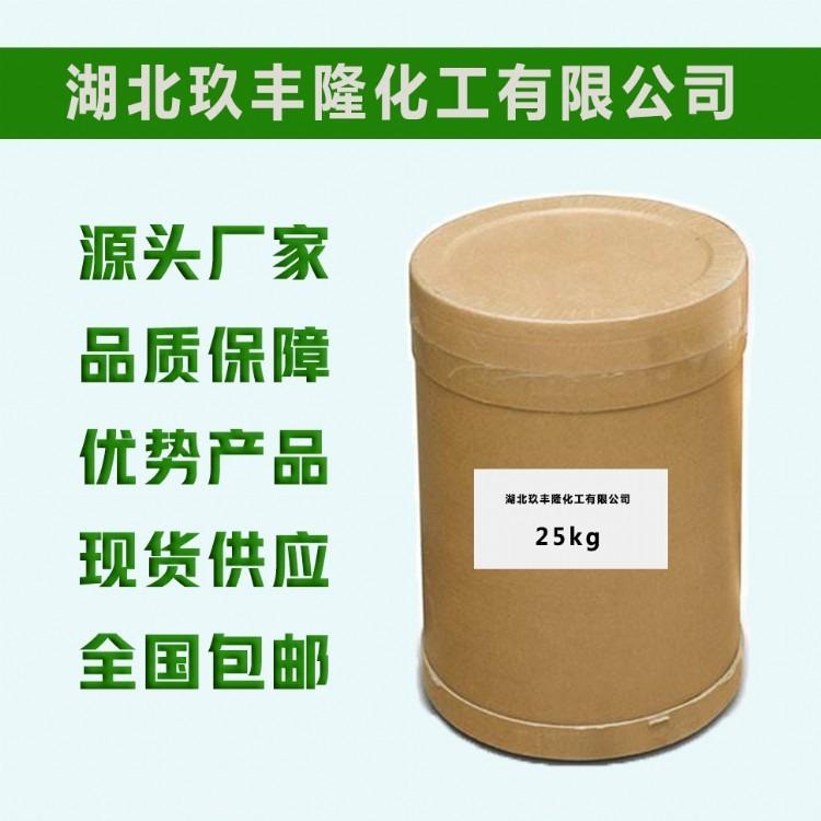 L-半胱氨酸,营养强化剂,食品级原料,52-90-4