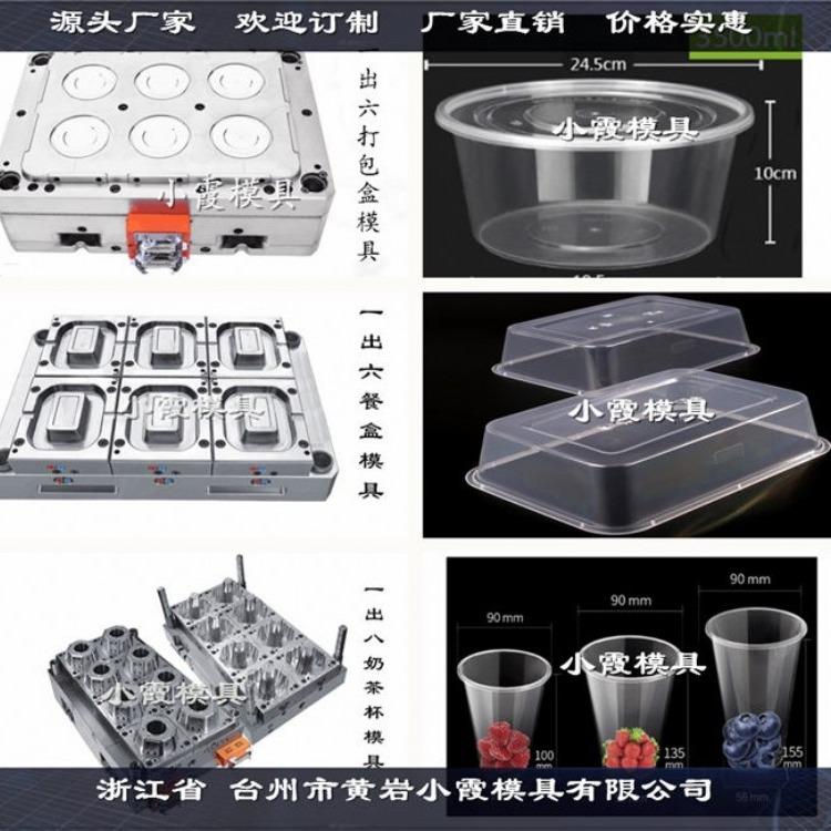 一次性透明方打包盒模具一次性透明方餐盒模具一次性透明方饭盒模具 透明一次性方打包盒模具透明一次性方餐盒模具透明一