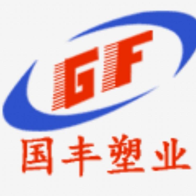 东莞市国丰塑业有限公司