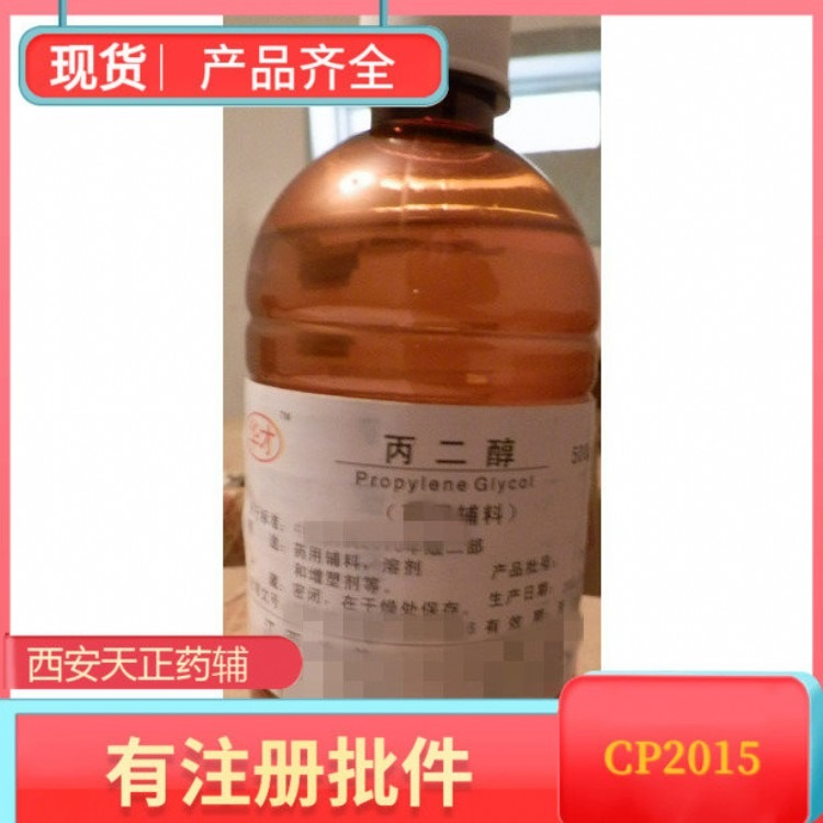 药用级丙二醇CP版 医药级丙二醇溶剂
