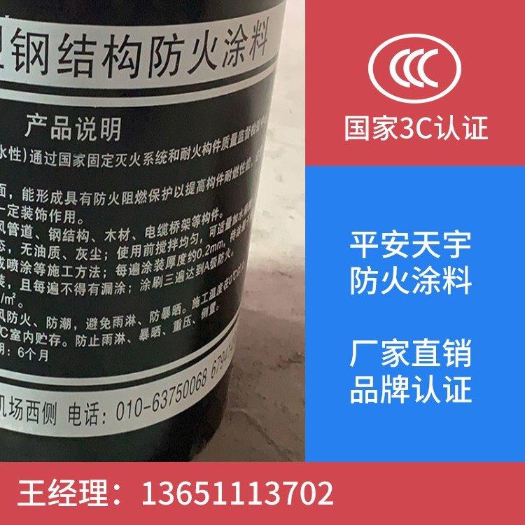 济南防火涂料厂家,济南防火涂料施工价格