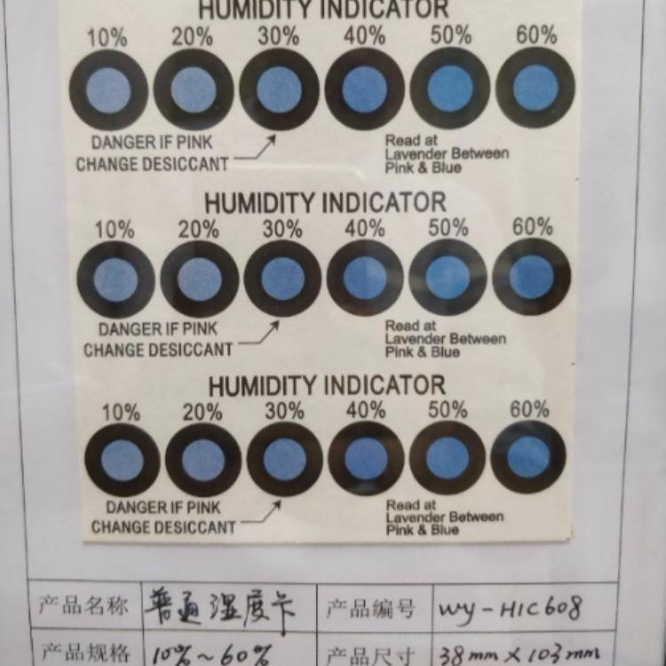 pcb专用蓝色含钴环保慢变色湿度卡 六点湿度指示卡10-60% 湿度卡,六点湿度卡