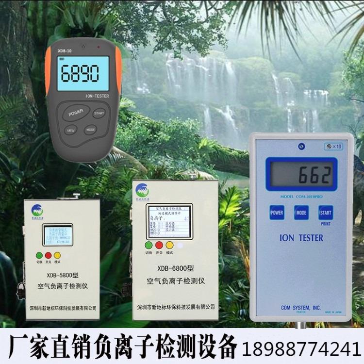 新地标环保XDB-6800手持式型空气离子检测仪是一款小型的离子检测仪