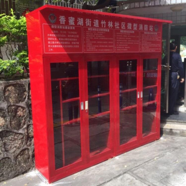 消防柜微型消防站 工具柜 应急消防防爆柜 消防器材柜