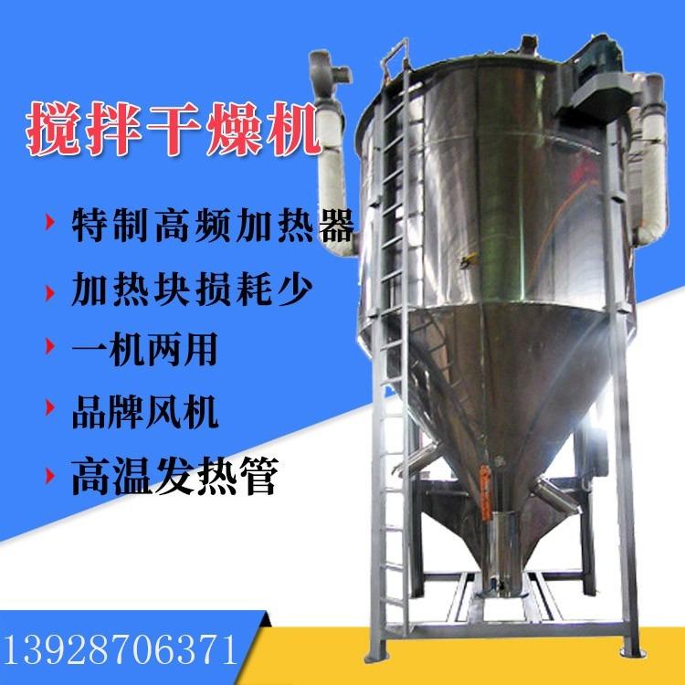 大型立式搅拌干燥机 pet搅拌干燥机 搅拌干燥机价位优惠 电加热加密封盖子