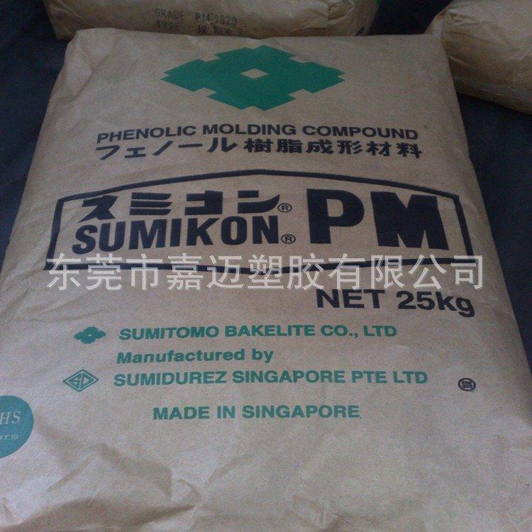 日本住友 电木粉 PM-9820 酚醛树脂