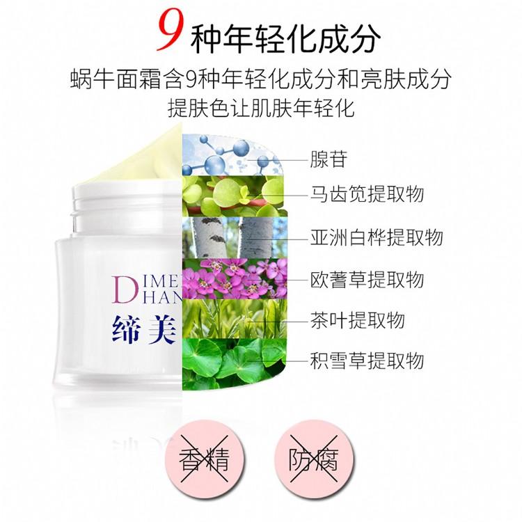 中药粉软膜粉专业贴牌加工创美世家化妆品改善松弛细纹修护