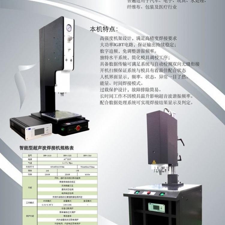 四川高精密超声波塑胶焊接机有效提高超声波产品水密气密焊接