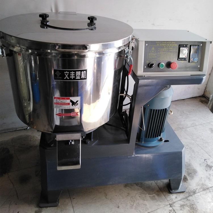 佛文丰50公斤高速混色机,干燥搅拌两用塑料混色机,烘干加热塑料混色机厂家