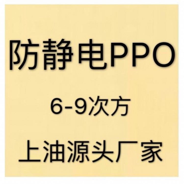 高温抗静电PPO 永久抗静电PPO塑料 抗静电级PPO塑胶原料