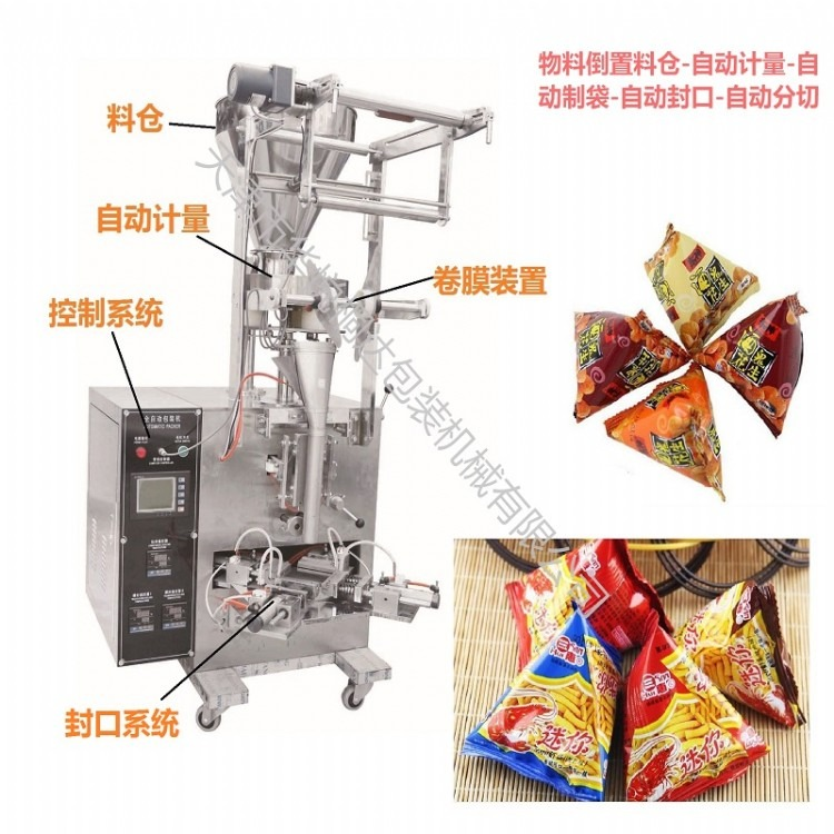 天津食品包装机械 三角包锅巴包装机.适合于食品、化工、药剂、调味品等颗粒的包装