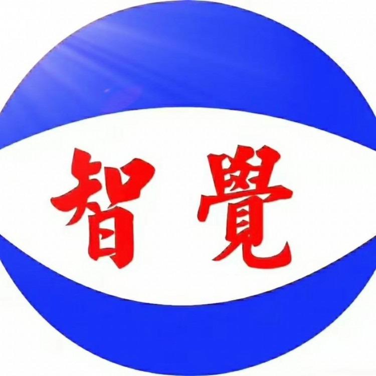 上海智觉光电科技有限公司
