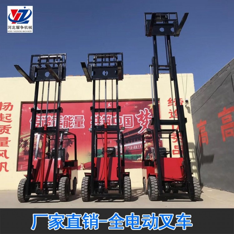 耀争1.5吨电动叉车 1吨电动叉车 0.5吨电动叉车