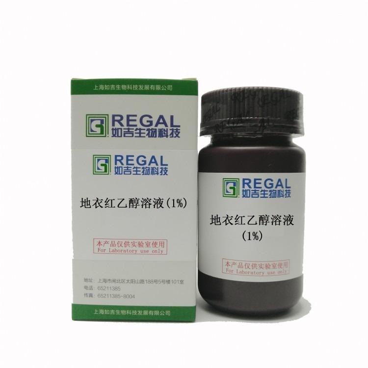 地衣红乙醇溶液(1%)