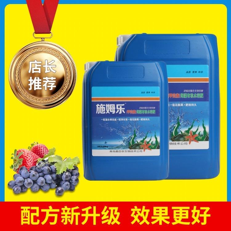青岛嘉百农厂家批发 施姆乐甲壳素海藻有机水溶肥10KG桶 生根壮跟促芽壮苗