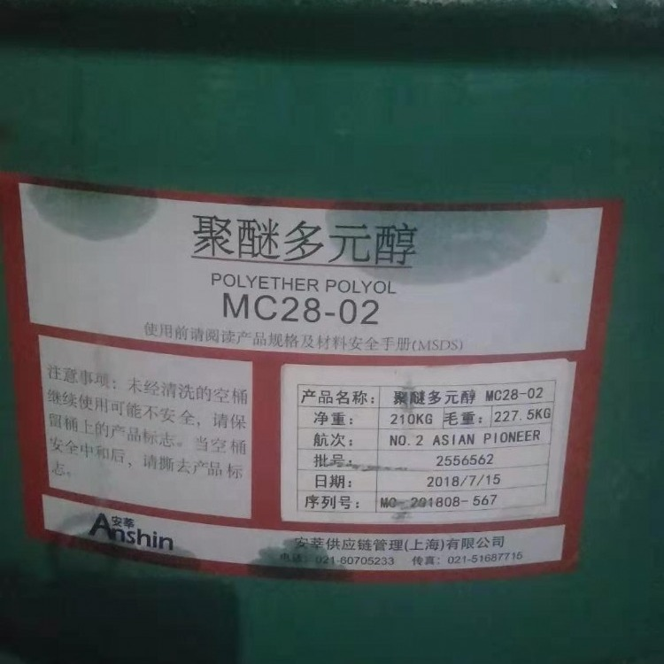聚醚多元醇MC28-02回收价格高 专业回收聚醚多元醇  聚醚多元醇MC20-02回收批发