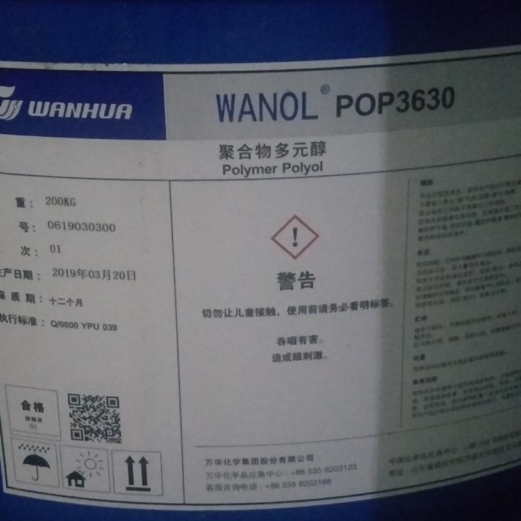 聚合物多元醇POP3630批发 聚合物多元醇POP3630回收价格高  聚合物多元醇回收厂家