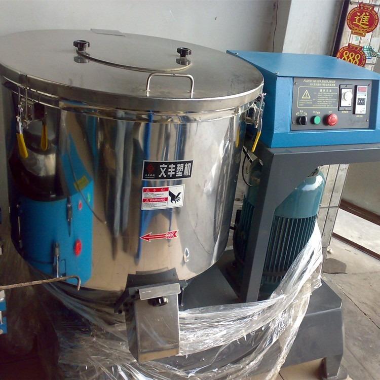 100KG高速搅拌机 干燥搅拌两用机 广东清远干燥搅拌机 塑料拌料机