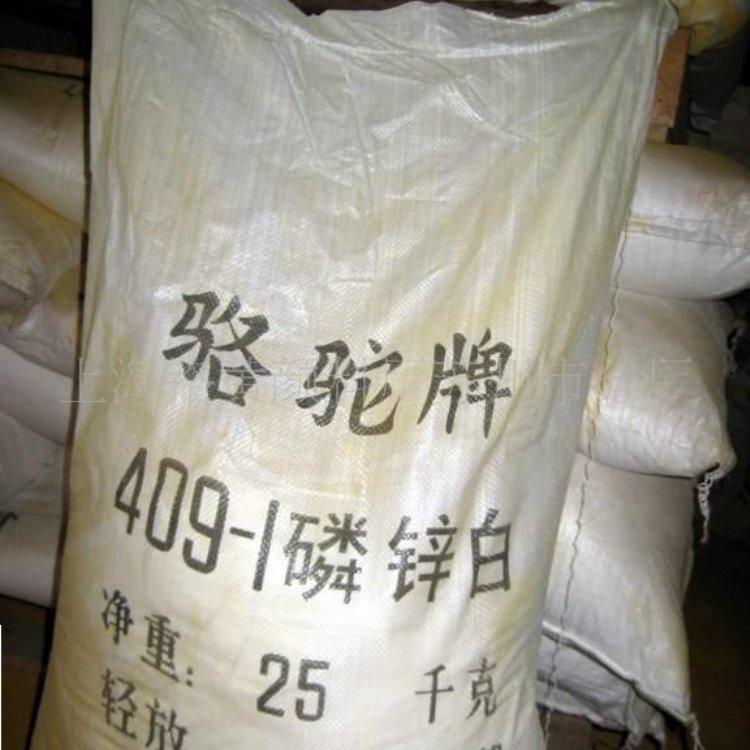 【回收磷锌白】_回收骆驼牌磷锌白_磷锌白颜料回收_严选品质 高价收购
