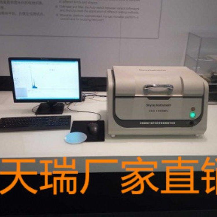 天瑞仪器, rohs测试仪, 重金属测试仪,rohs分析仪,rohs6项测试仪,edx1800b