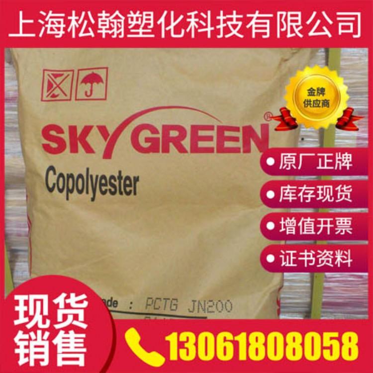 PETG S2008,韩国SK-乙二醇改性 - 聚对苯二甲酸乙二醇酯-现货供应