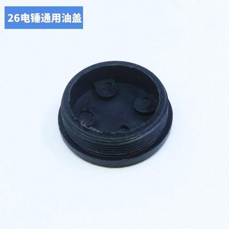 定制定做26电锤油盖0810电镐油盖 26电锤齿轮箱油盖 塑料盖 0810油封盖