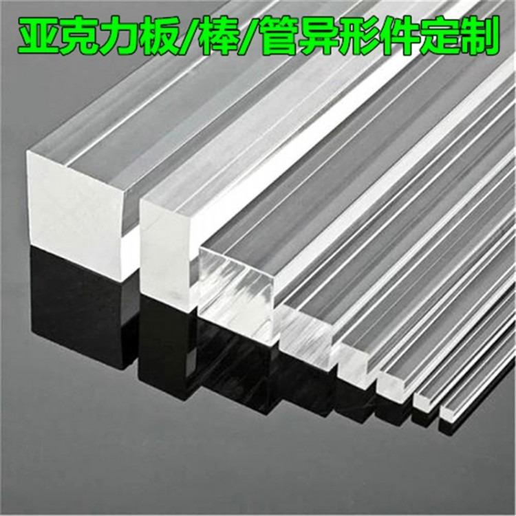 厂家供应-透明亚克力方棒20*20mm 加固条 四方棒 亚克力方条 有机玻璃方条