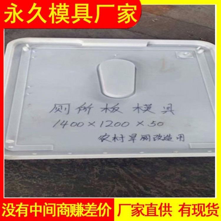 农村厕所板模具_预制农村厕所板模具制造_混凝土农村厕所板模具价格