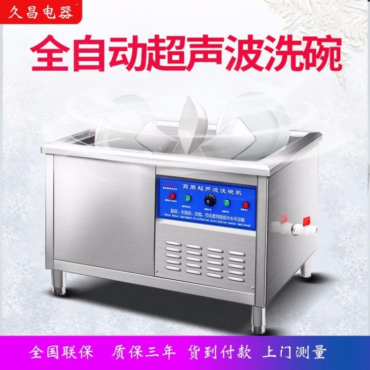全自动超声波洗碗机 商用洗碗机品牌 商用洗碗机厂家