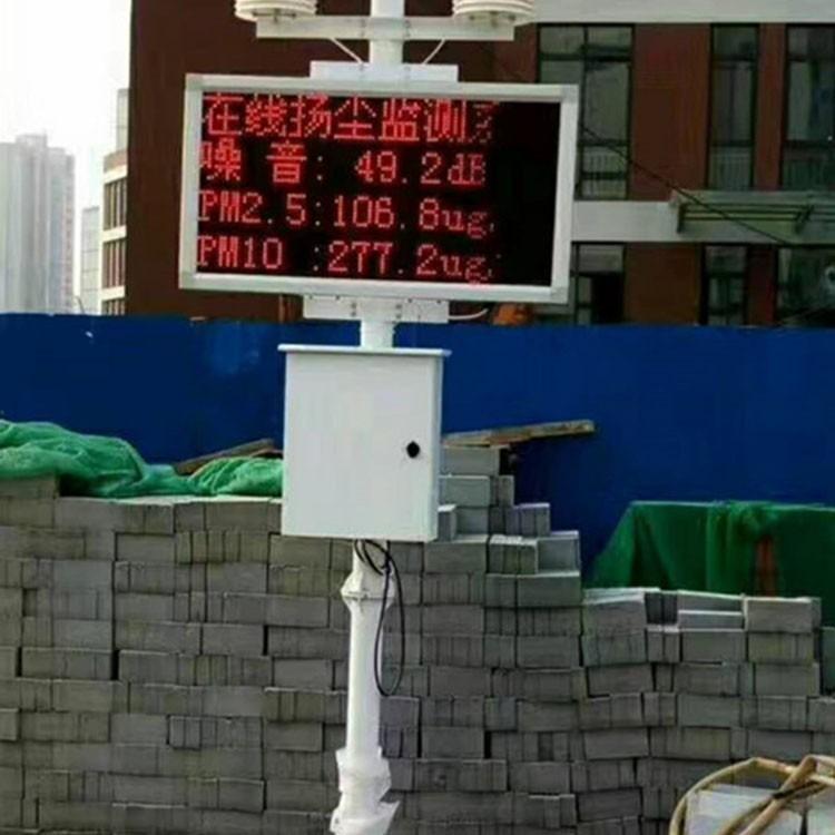 工地扬尘监测系统 厂家价格大气环境检测仪 扬尘在线监测系统