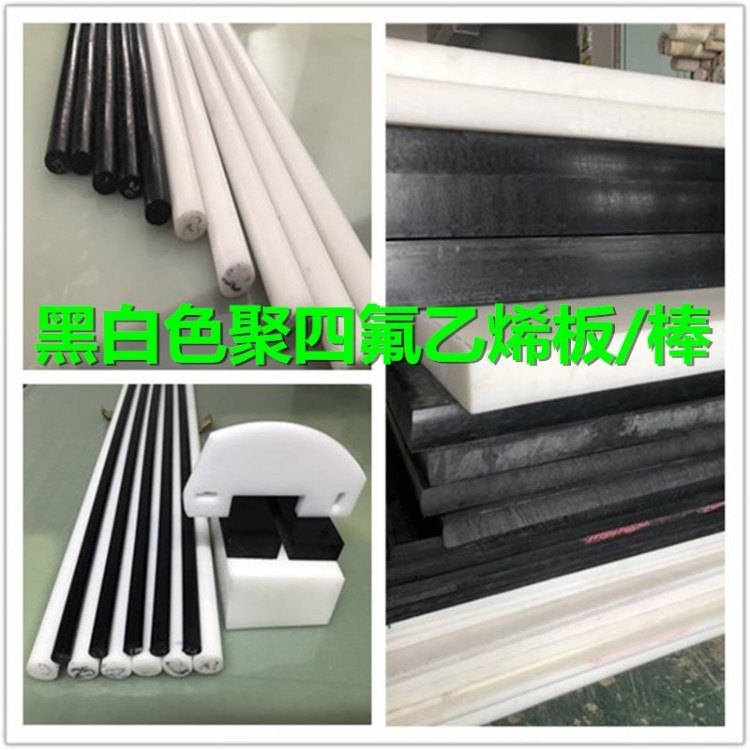 黑色白色~~四氟板 PTFE板 特氟龙板 聚四氟乙烯板