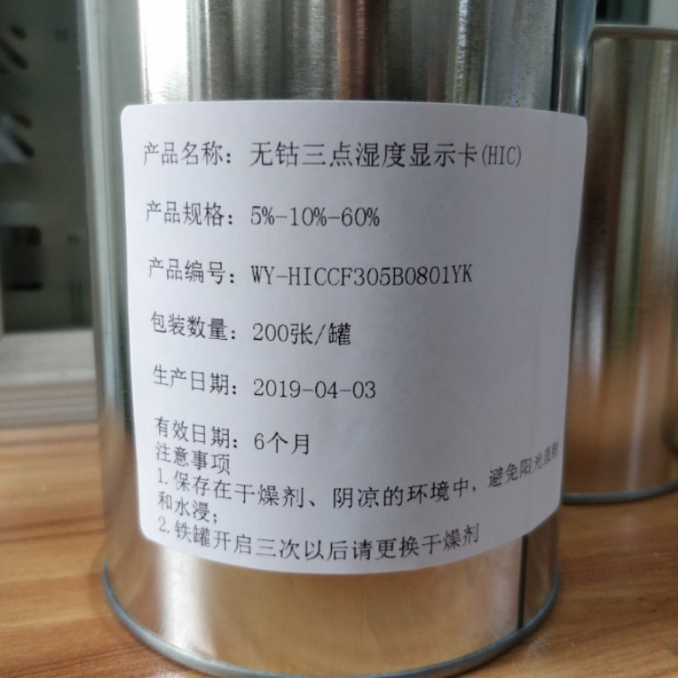 Cobalt-free humidity indicator card