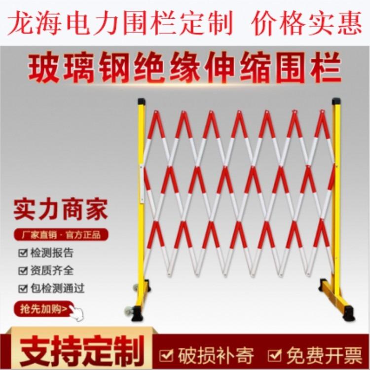 龙海电力 伸缩护栏隔离栏 临时可移动护栏围栏 移动折叠护栏厂家