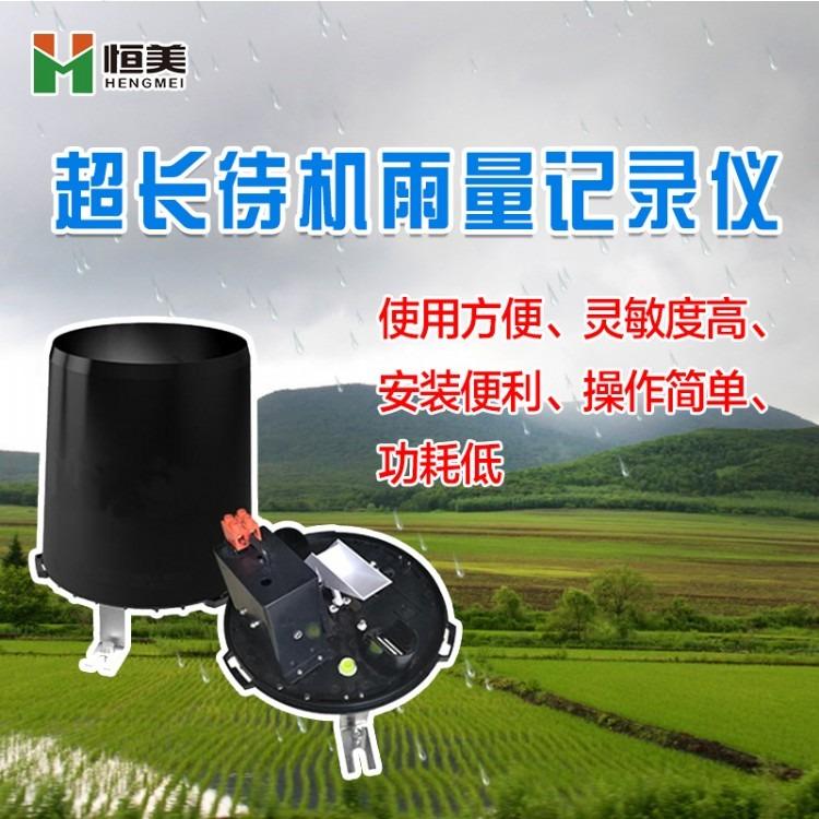 雨量记录仪,雨量记录仪,超长待机雨量记录仪品牌