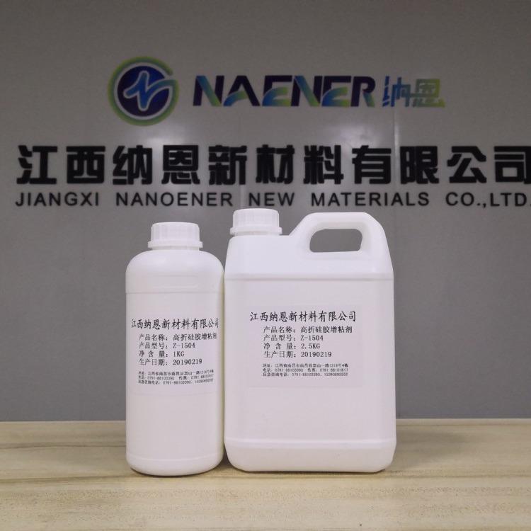 LED硅胶增粘剂 高折硅胶增粘剂 苯基硅硼增粘剂增粘剂