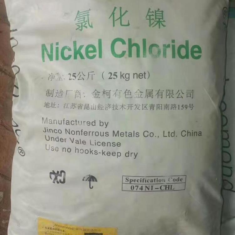 镍的回收价格  镍的行情  重有色金属专业回收  厂家高价回收镍
