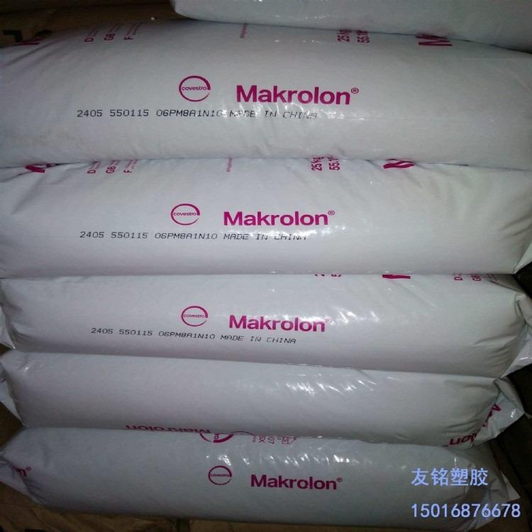 供应:Makrolon 3105 PC挤出级