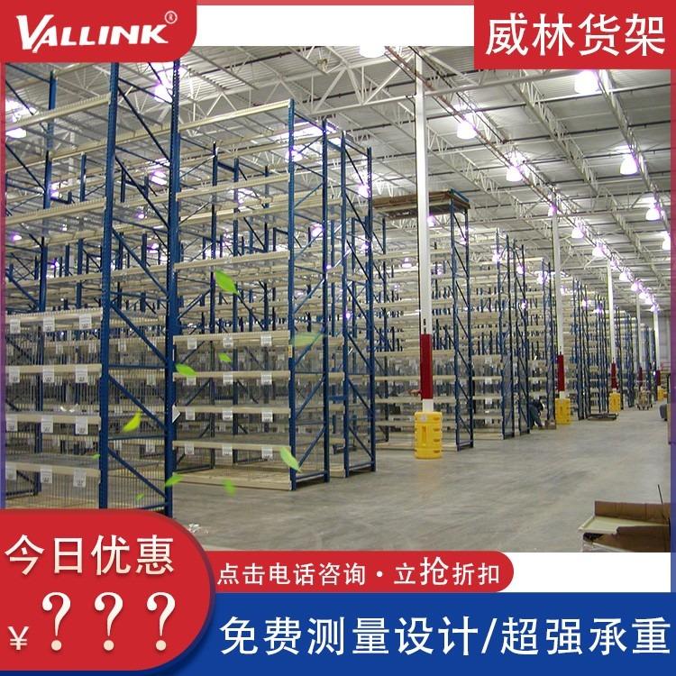 苏州威林层板货架 整理存放重型层板网货架 仓储货架 非标加工