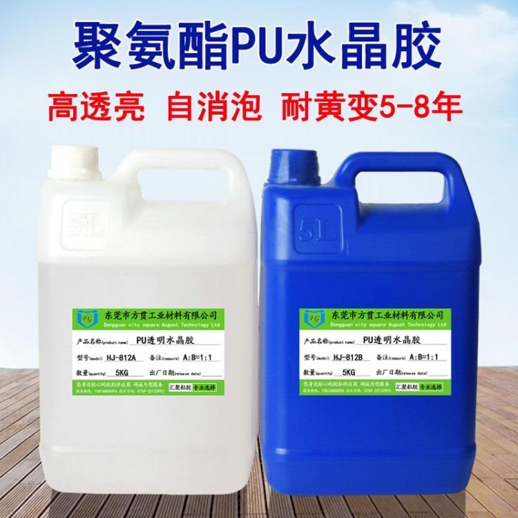 供应环保PU水晶滴胶,透明PU水晶胶,耐黄变PU水晶滴胶