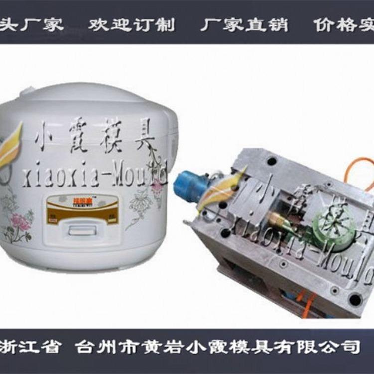 电饭锅模具,电锅模具,电饭煲模具,电磁锅模具电器模具