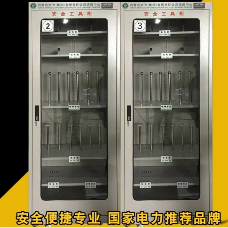 龙海电力 安全工具柜 配电房绝缘工器具 冷轧钢板五金普通电工柜订做