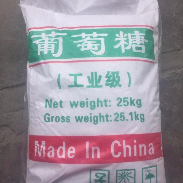 工业葡萄糖 葡萄糖酸钠 葡萄糖 工业葡萄糖批发价格 葡萄糖用途