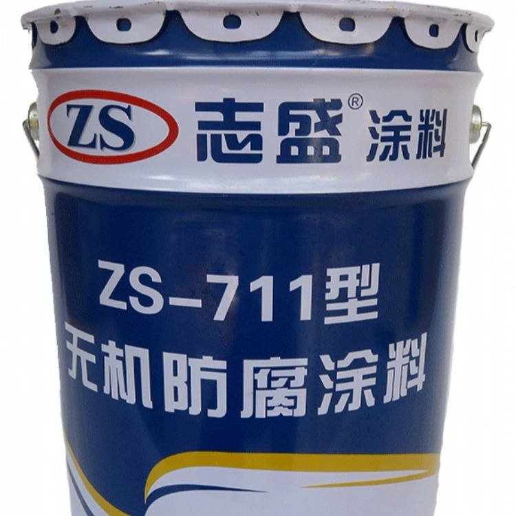 生活污水处理池防酸碱腐蚀涂料,志盛威华ZS-711无机防腐涂料