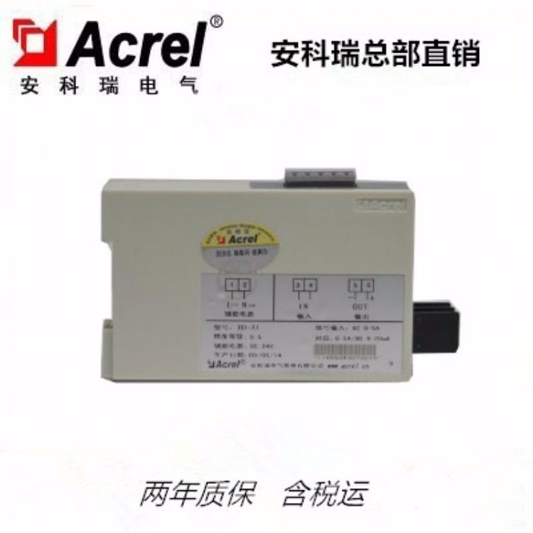 安科瑞BD-AI 测量单相交流电流电力变送器 隔离变松输出4-20mA