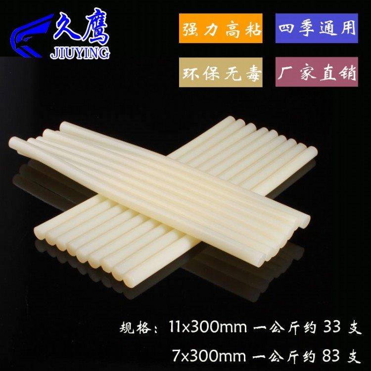 热熔胶棒11mm 热熔胶条高粘度 环保透明家庭手工
