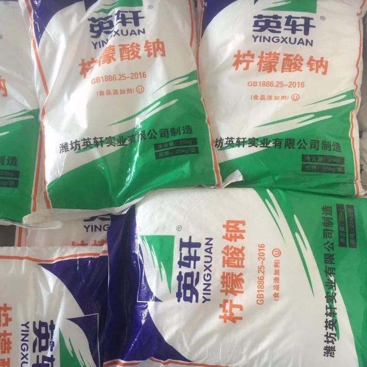 直销英轩柠檬酸钠 柠檬酸钠厂家 柠檬酸钠批发