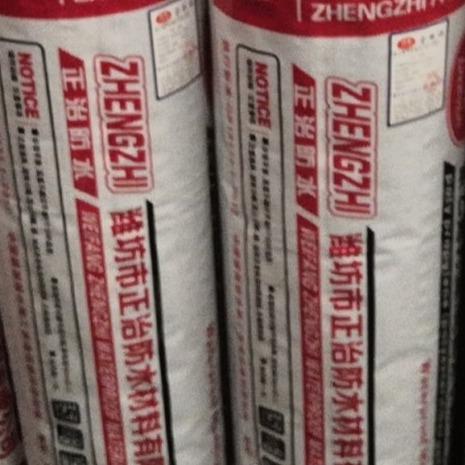 厂家直销聚乙烯丙纶复合防水卷材 地下室自粘屋顶丙纶防水丙纶布