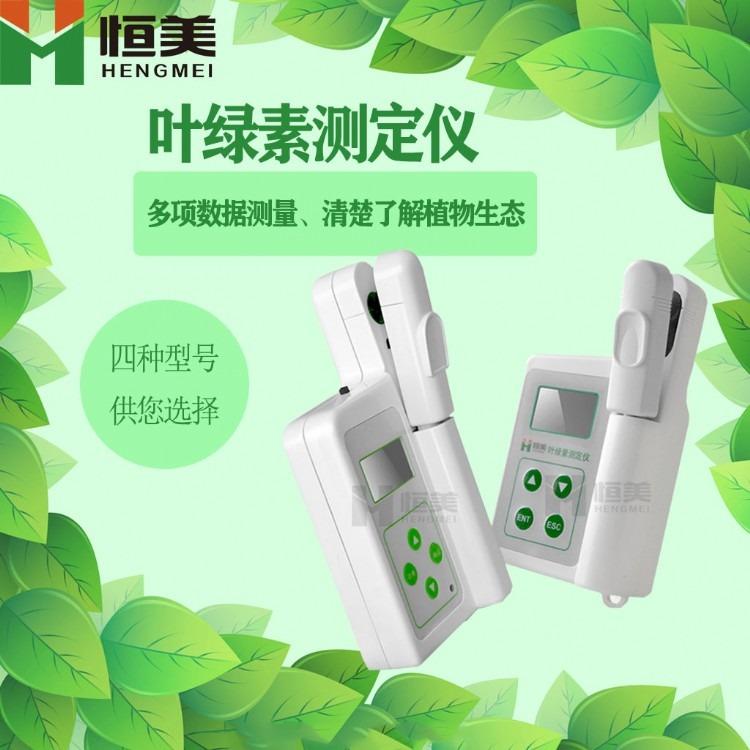 恒美叶片营养诊断仪 叶片营养诊断仪HM-YD