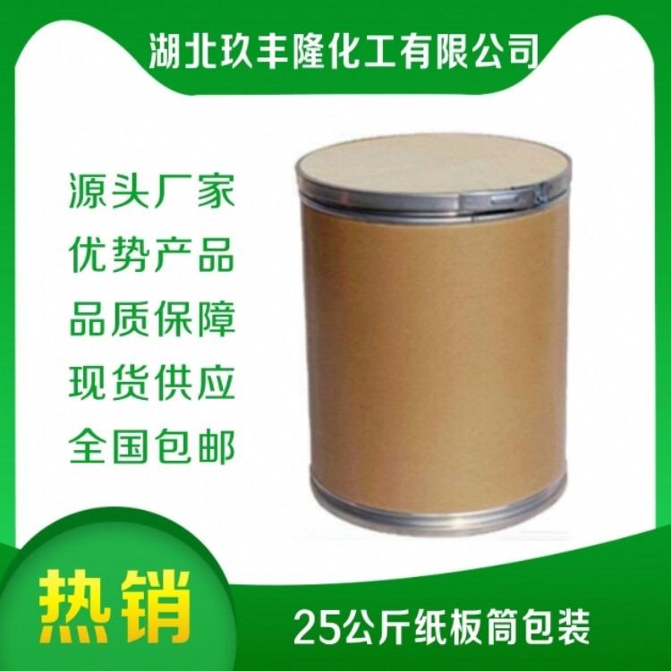 兽用抗菌 丙磺舒钠优质现货 丙磺舒钠 23795-03-1